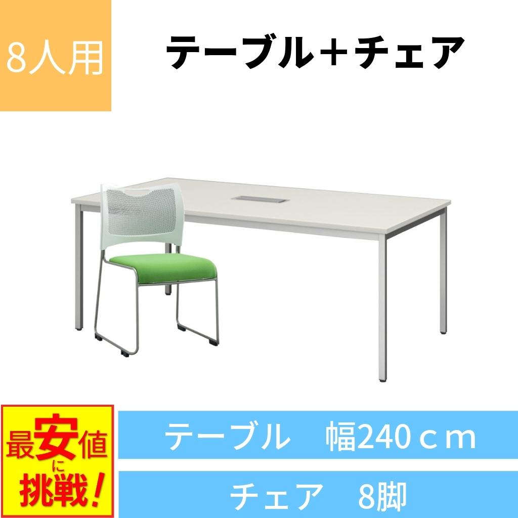 【ミーティングセット】 コンフォータブル ミーティングテーブル 幅2400cm×奥行120cm + ミーティングチェア 8脚 | I-SOT-2412-PKH-W+MCX-02DM-F×8
