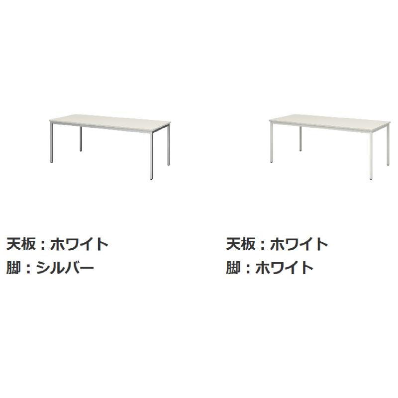 会議用テーブル ミーティングテーブル W1800 D900 H700 天板ホワイト | I-SOT-1890PK