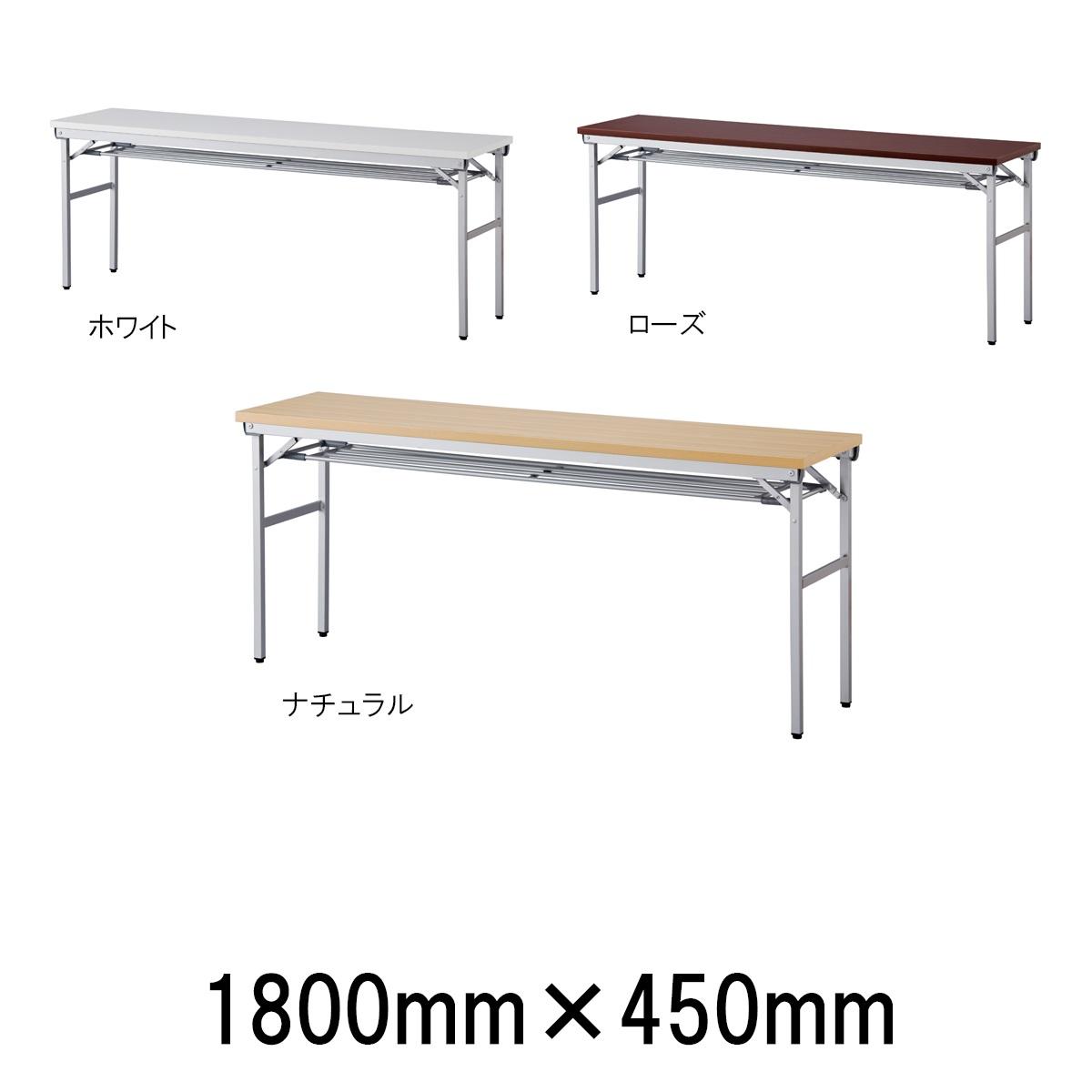 会議用テーブル 折りたたみ W1800 D450 H700 棚付き | I-OTNK-1845T