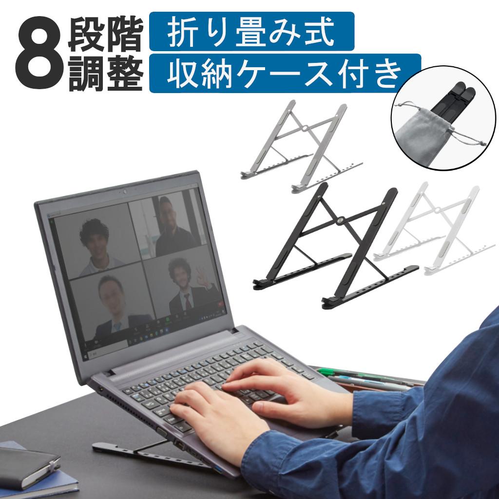 【新商品】8段階調節 ノートパソコンスタンド 折りたたみ アルミ |ADS-001