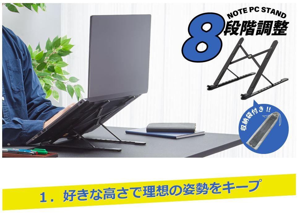 ノートパソコンスタンド 折りたたみ ADS-001