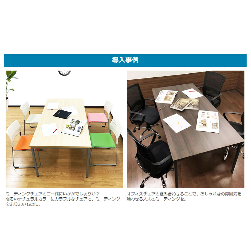 会議用テーブル ミーティングテーブル W1800 D900 H700 天板ナチュラル | I-SOT-1890PK