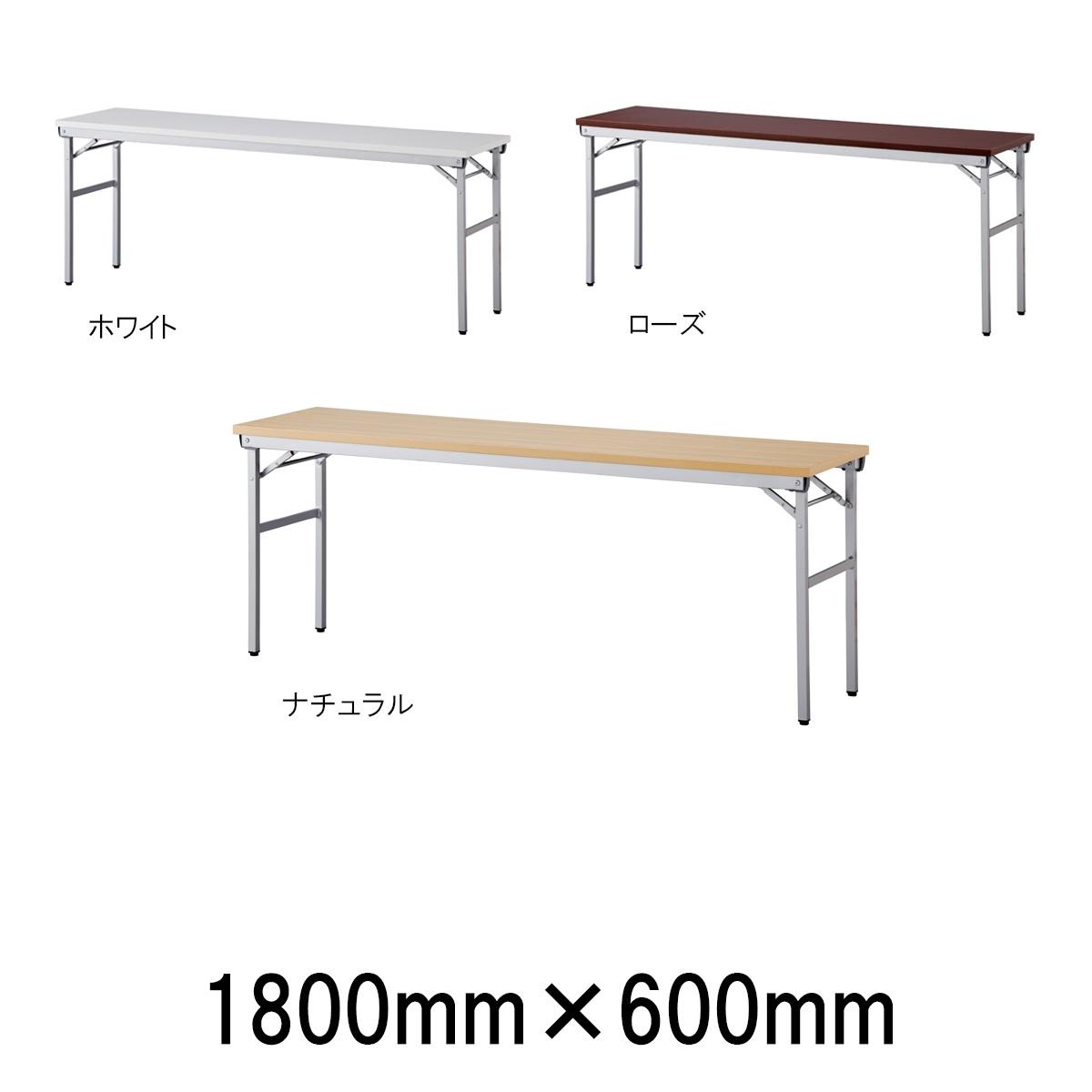 会議用テーブル 折りたたみ W1800 D600 H700 棚なし | I-OTNK-1860