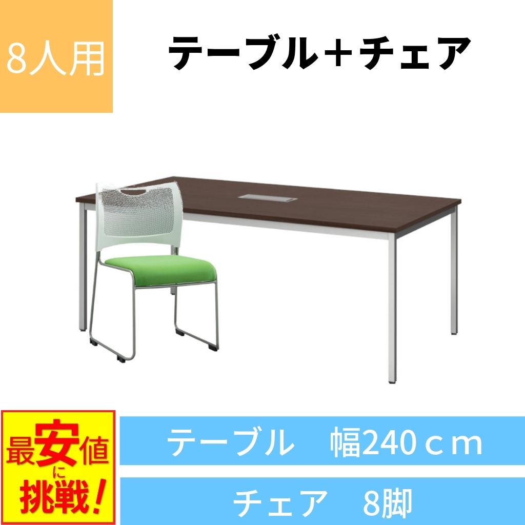 【ミーティングセット】 コンフォータブル ミーティングテーブル 幅240cm×奥行120cm + ミーティングチェア 8脚   I-SOT-2412-PKH-D+MCX-02DM-F×8