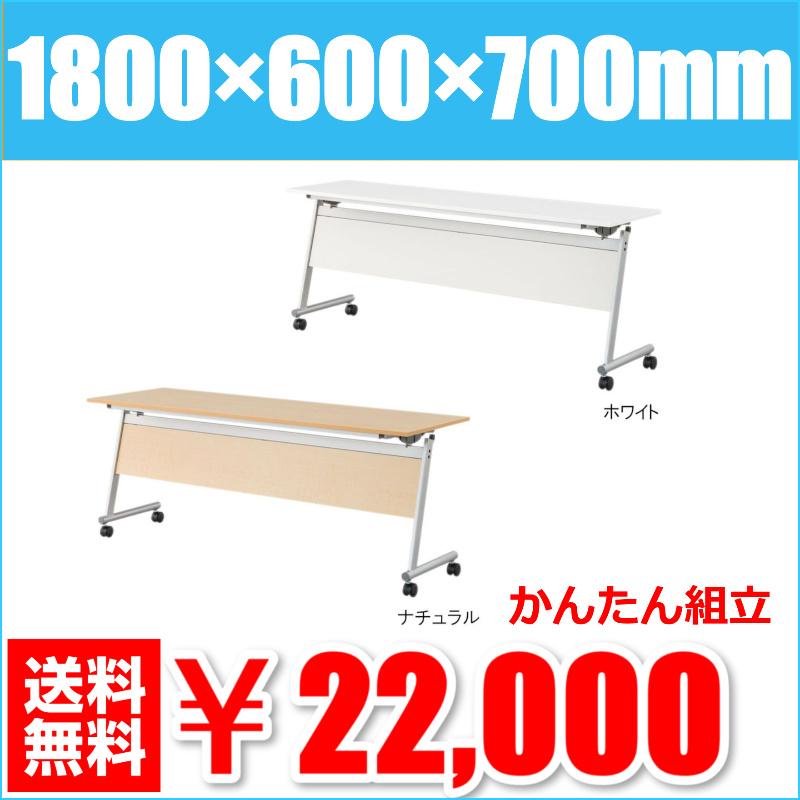 会議用テーブル キャスター付き W1800 D600 H700 幕板付き | I-FTR-S1860M