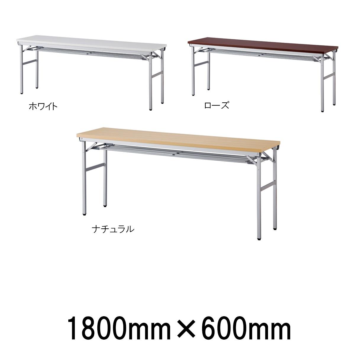 会議用テーブル 折りたたみ W1800 D600 H700 棚付き | I-OTNK-1860T