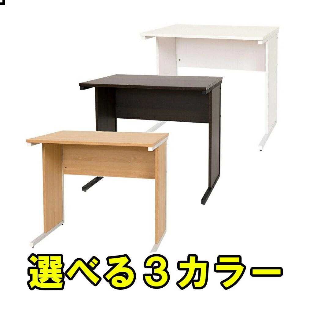 オフィスデスク 木製デスク 事務机 平机 W800 D700 H700 | I-MOD-H0870