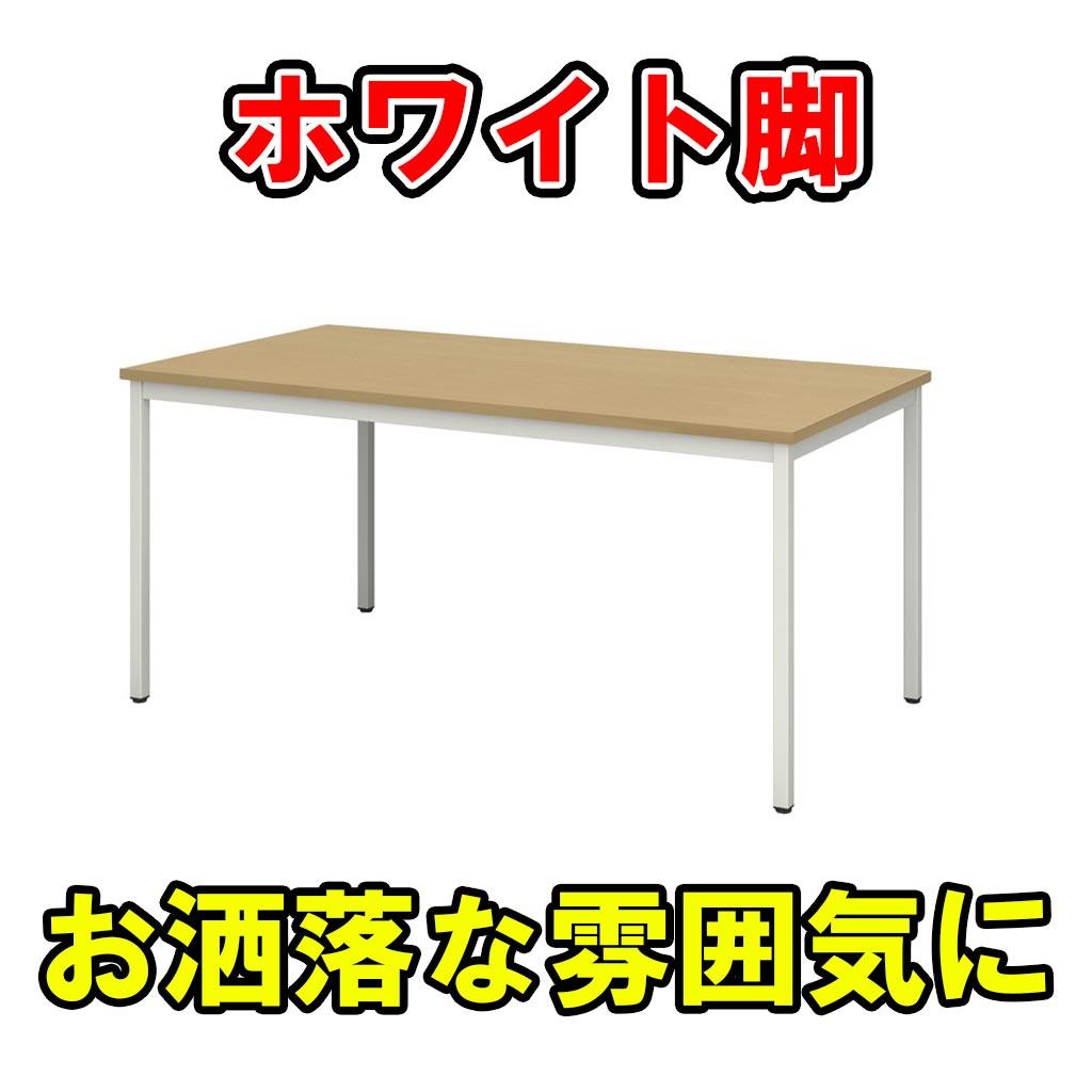 会議用テーブル ミーティングテーブル W1500 D750 H700 天板ナチュラル | I-SOT-1575PK