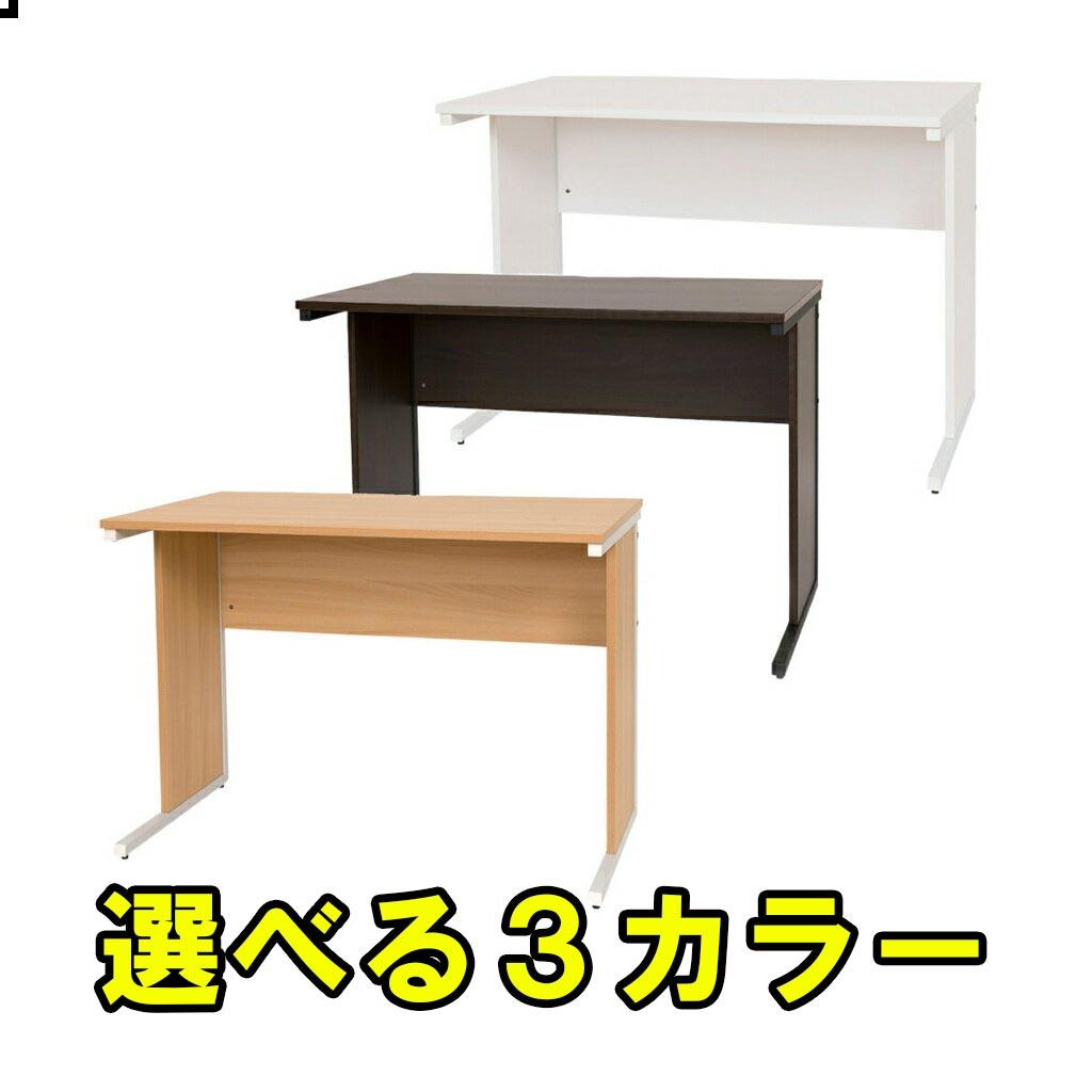 オフィスデスク 木製デスク 事務机 平机 W1000 D700 H700 | I-MOD-H1070