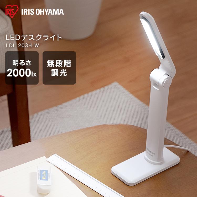 家電 LEDデスクライト | I-LDL-203H<