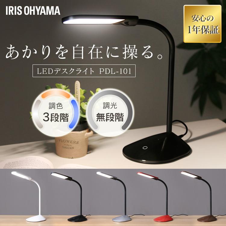 家電 調光・調色機能付きLEDデスクライト   I-PDL-101