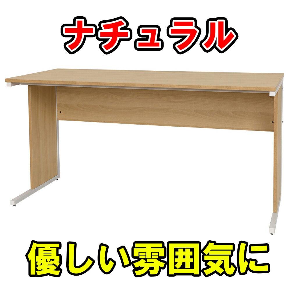 オフィスデスク 木製デスク 事務机 平机 W1400 D700 H700 | I-MOD-H1470