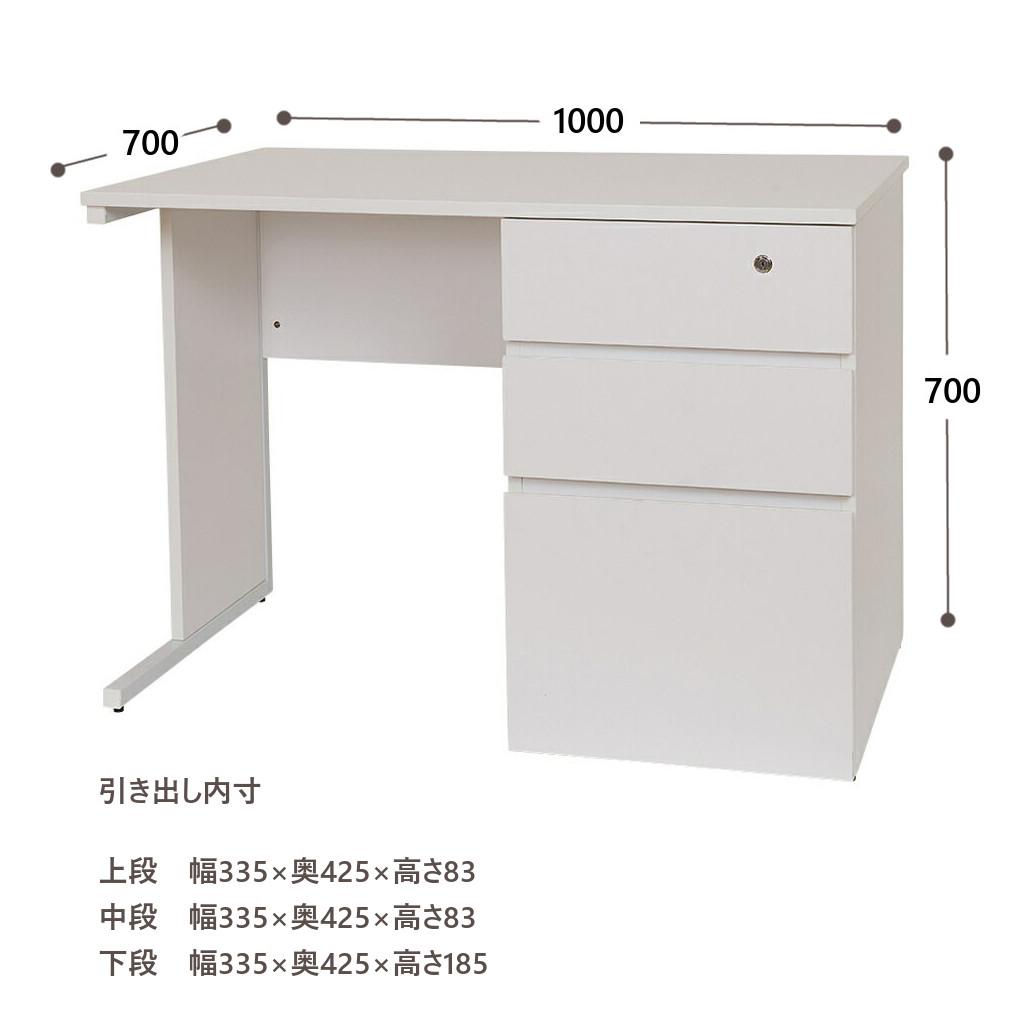 オフィスデスク 木製デスク 事務机 片袖机 W1000 D700 H700 | I-MOD-K1070