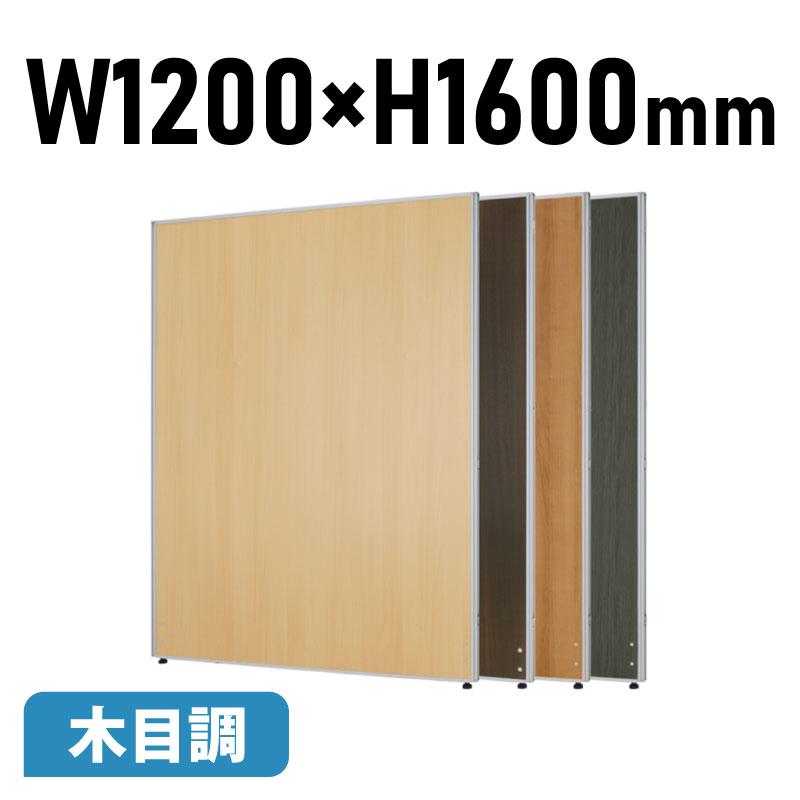 パーテーション 間仕切り メラミンパーティション W1200 H1600   I-KCPW1216