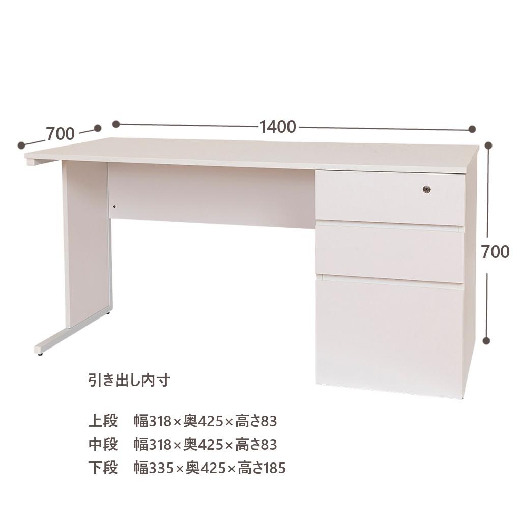 オフィスデスク 木製デスク 事務机 片袖机 W1400 D700 H700 | I-MOD-K1470