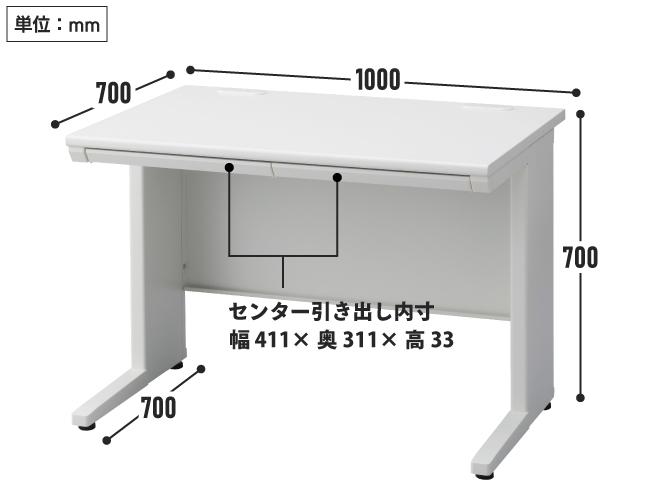 オフィスデスク 事務机 平机 W1000 D700 H700 | I-SSD-107H