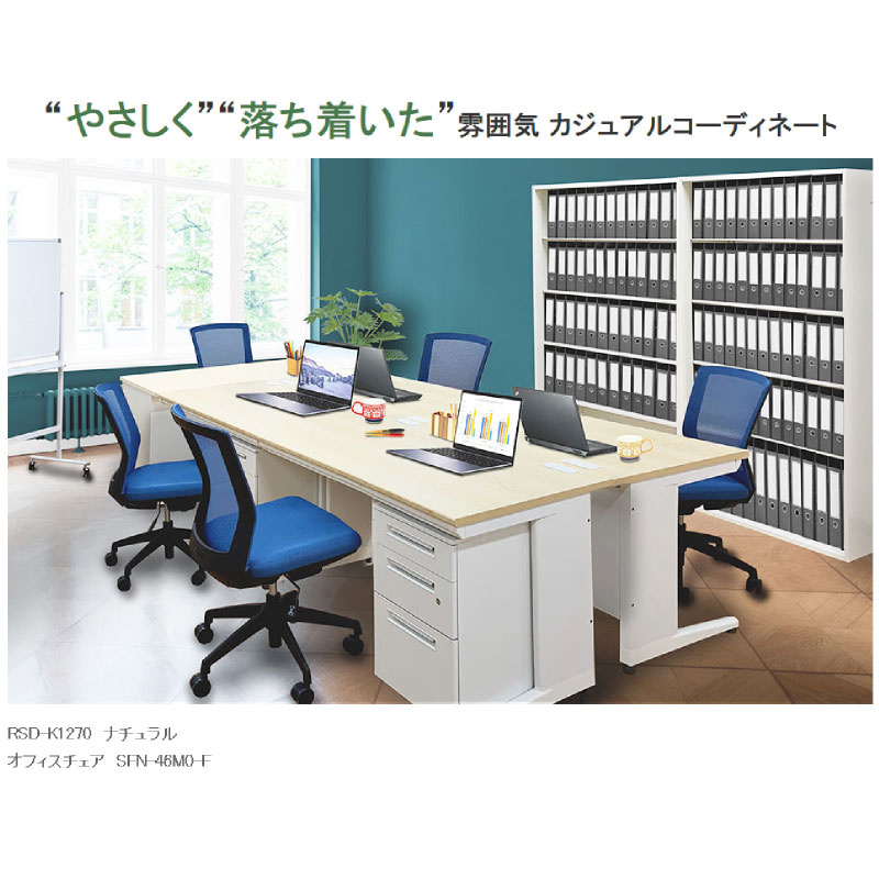 オフィスデスク 事務机 平机 W1200 D700 H700 | I-SSD-127H(I-RSD-H1270)
