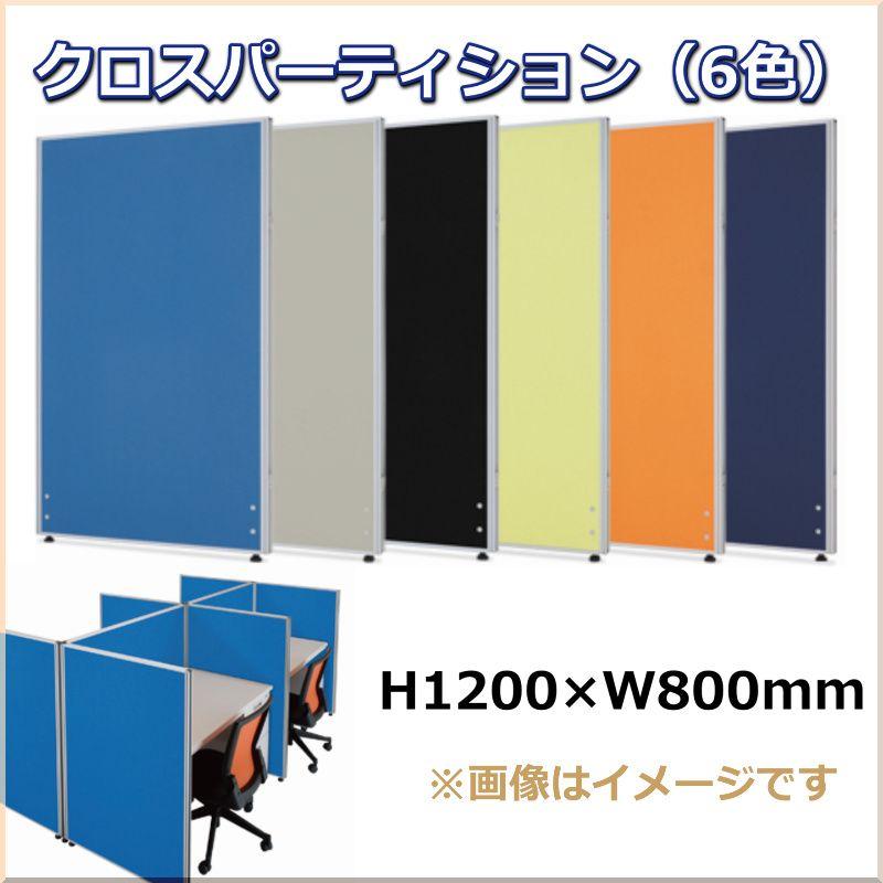 パーテーション 間仕切り クロスパーティション W800 H1200   I-KCPN0812