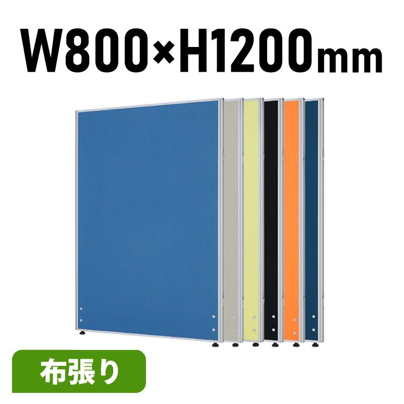 パーテーション 間仕切り クロスパーティション W800 H1200 | I-KCPN0812