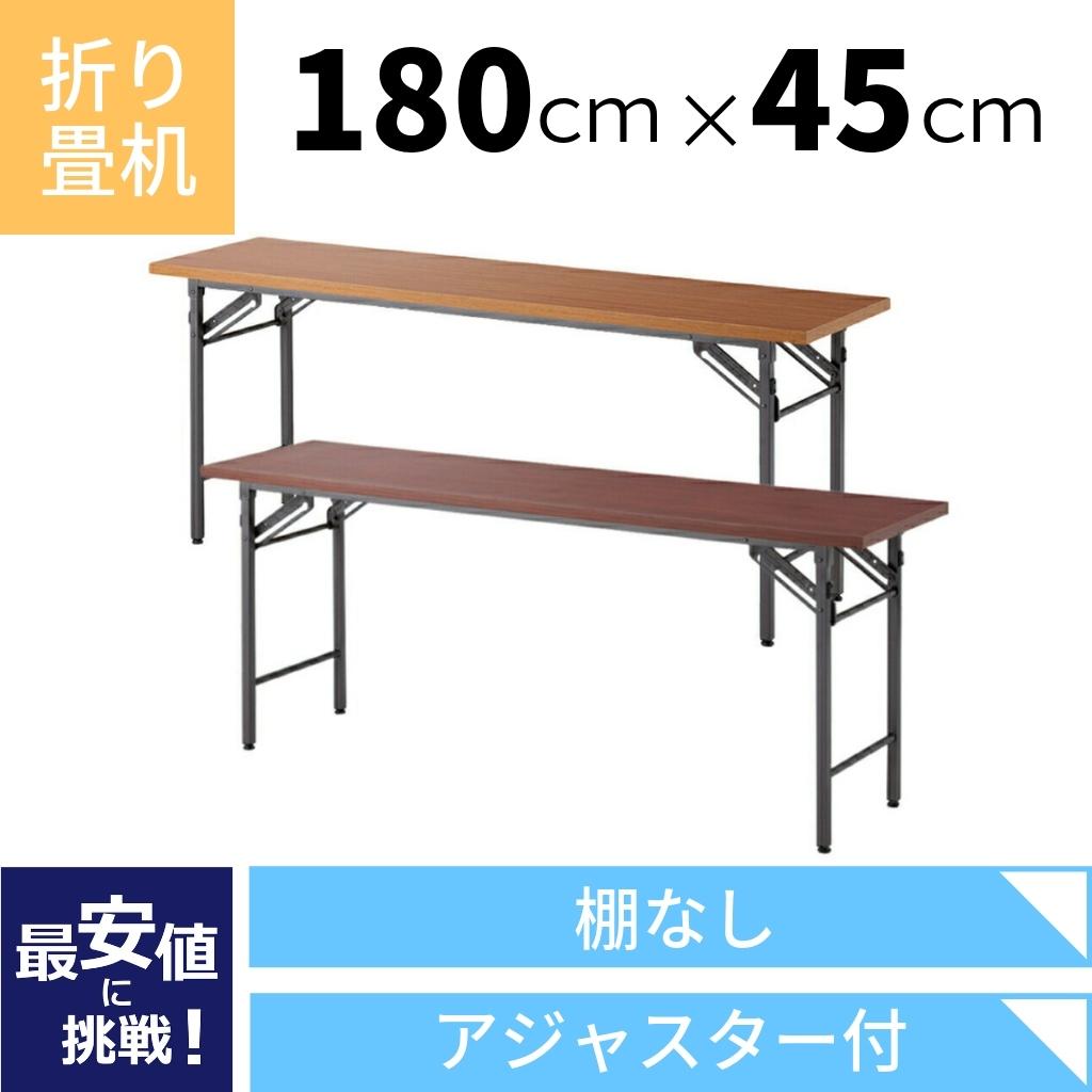 会議用テーブル 折りたたみ W1800 D450 H700 棚なし 木目 | I-OT-1845