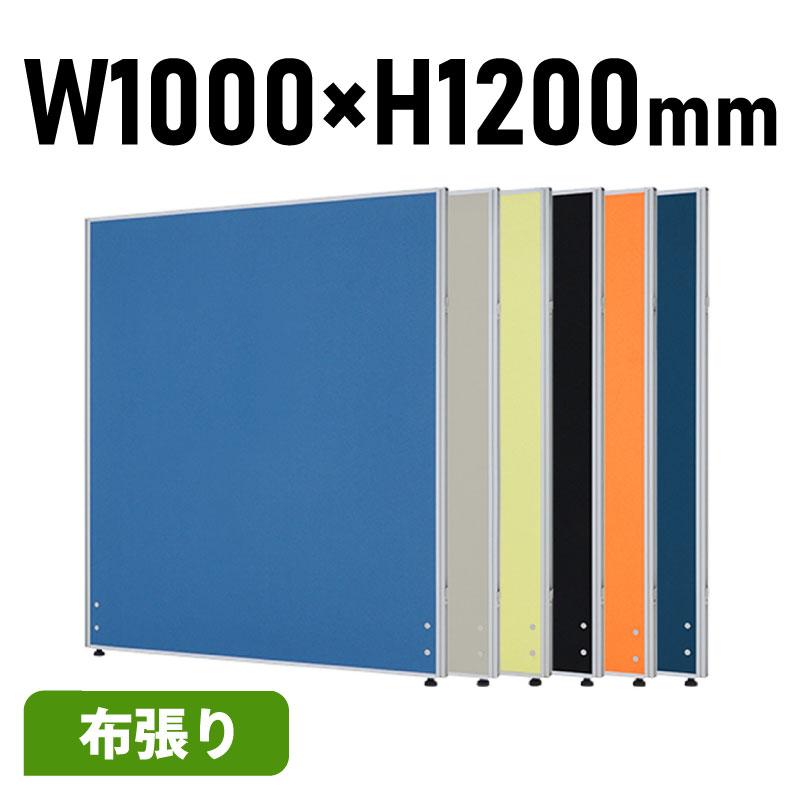 パーテーション 間仕切り クロスパーティション W1000 H1200 | I-KCPN1012