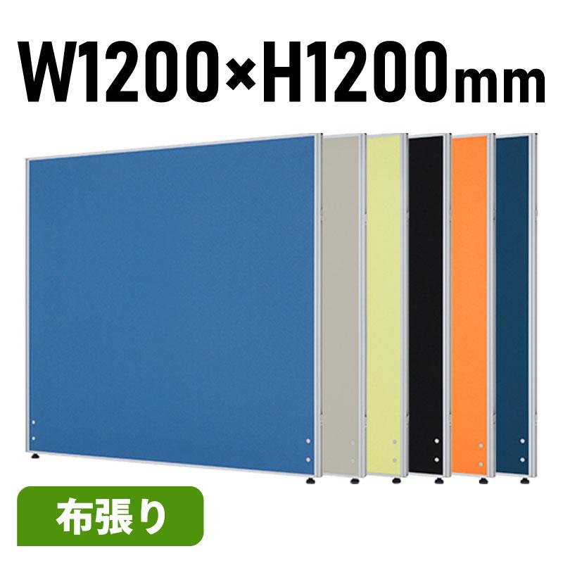 パーテーション 間仕切り クロスパーティション W1200 H1200 | I-KCPN1212