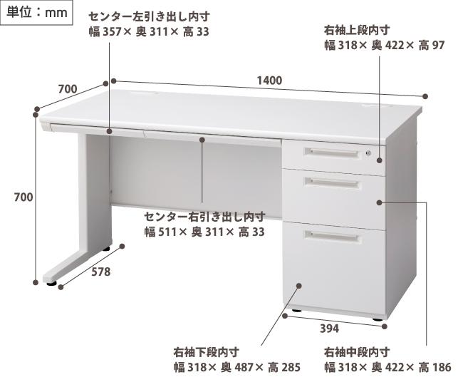 アイリスチトセ オフィスデスク 事務机 片袖机 W1400 D700 H700   I-SSD-147K