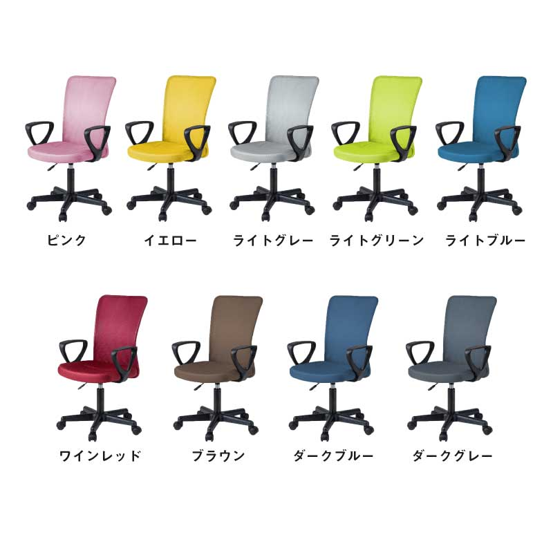 【新商品】オフィスチェア デスクチェア 椅子 メッシュ 肘付き テレワーク 可愛い|I-KKC-002