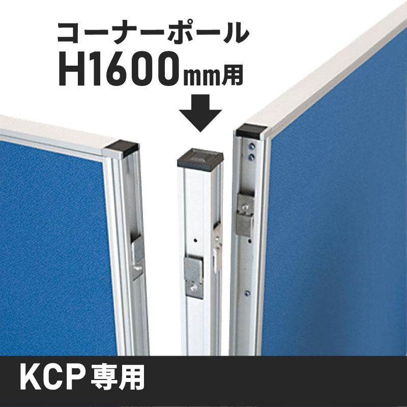 パーテーション 間仕切り パーテーション用 コーナーポール H1600 | I-KCPN-P1600