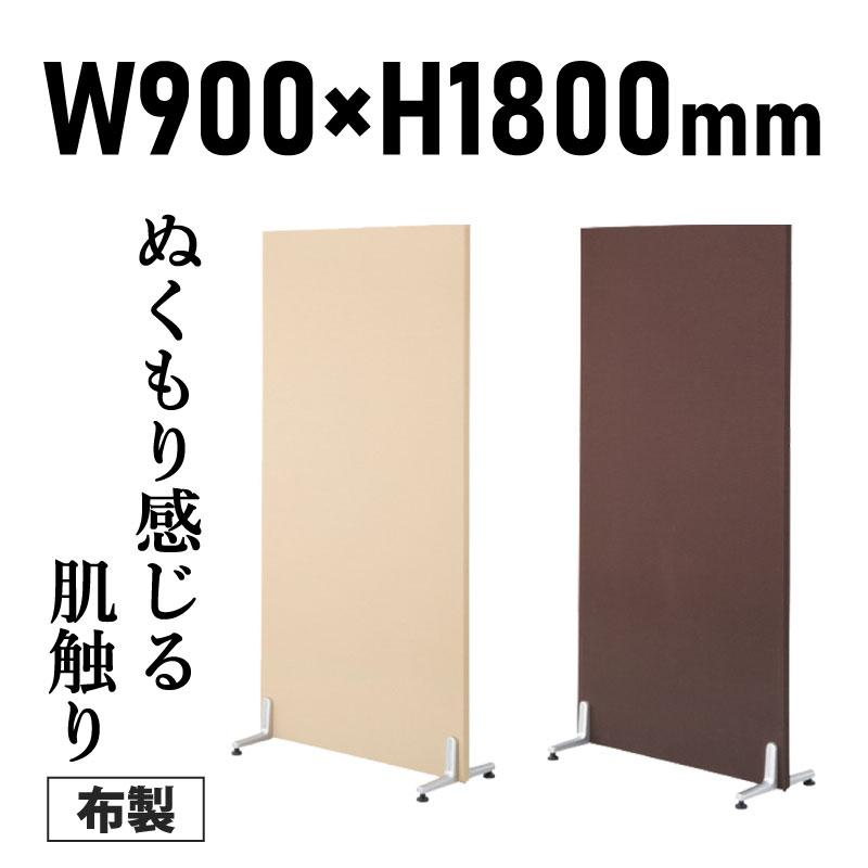 パーテーション 間仕切り 簡易パーティション W900 H1800 | I-TKCP-1890