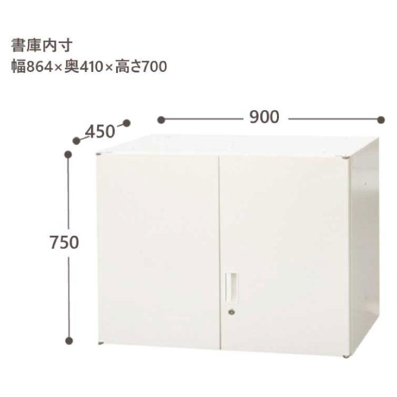 書庫 キャビネット 両開き型 2段 W900 D450 H750 | I-SSN45-07H