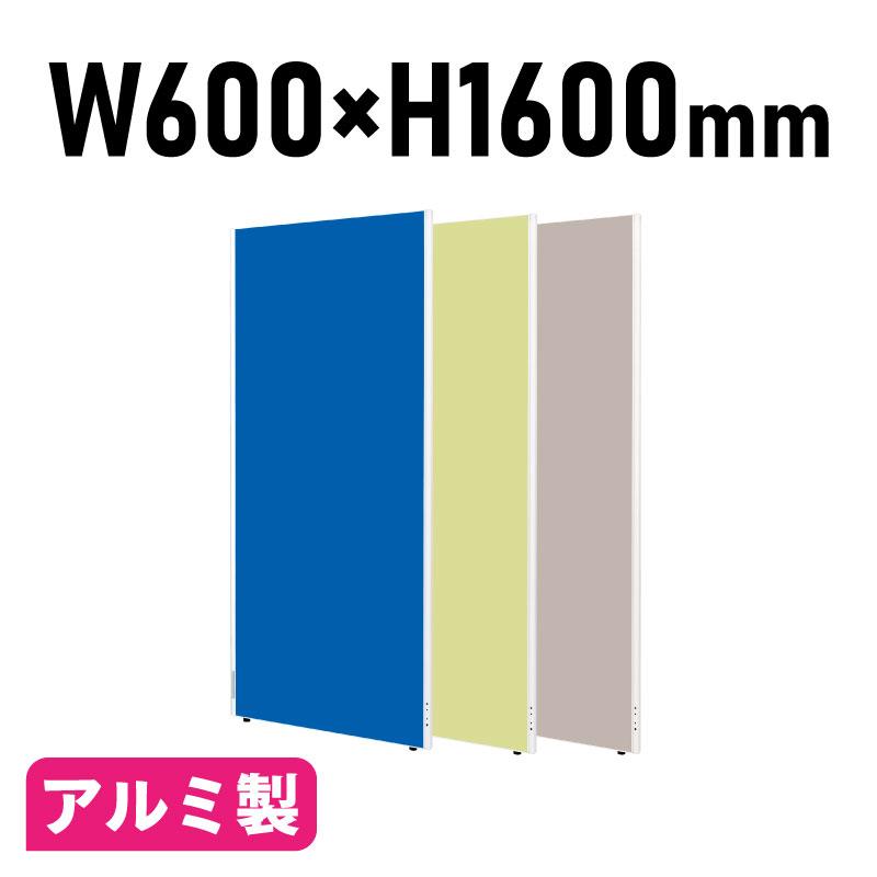 1年保証 パーテーション 間仕切り 布タイプ 仕切り クロスパーティション W600 H1600 | I-ASPN0616