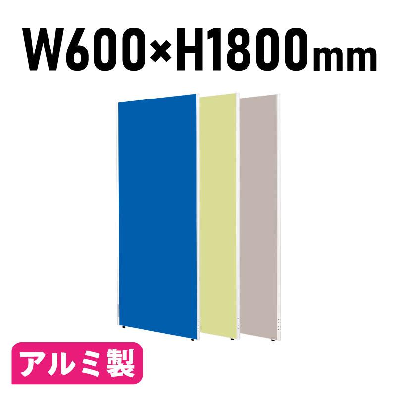 1年保証 パーテーション 間仕切り 布タイプ クロスパーティション W600 H1800 | I-ASPN0618