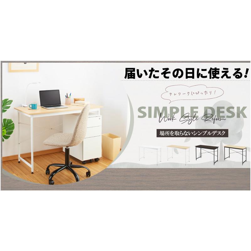 【新商品】シンプルデスク 木製 オフィスデスク 幅1100 奥行480|I-NDS-002