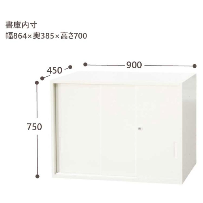 書庫 キャビネット 3枚引き戸型 2段 W900 D450 H750 ホワイト | I-SSN45-07SS【167572】