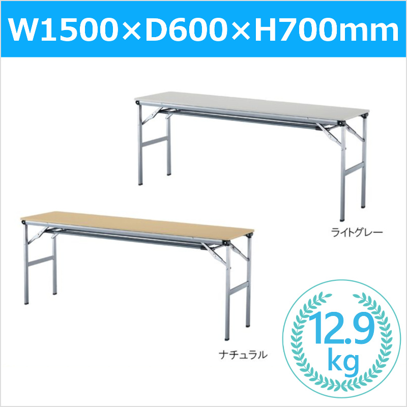 会議用テーブル 折りたたみ 超軽量 W1500 D600 H700 棚付き | I-LOT-1560ET