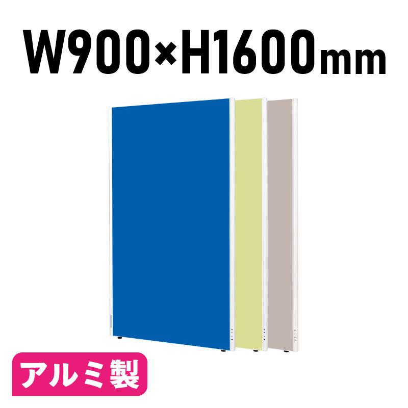 1年保証 パーテーション 間仕切り 布タイプ クロスパーティション W900 H1600 | I-ASPN0916