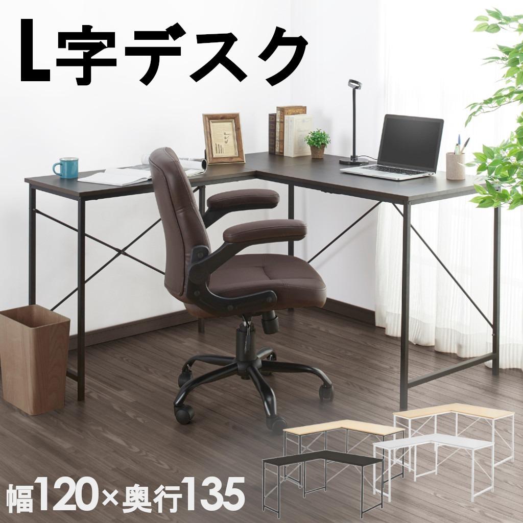 テレワーク 学習机 L字デスク I-NDL-001