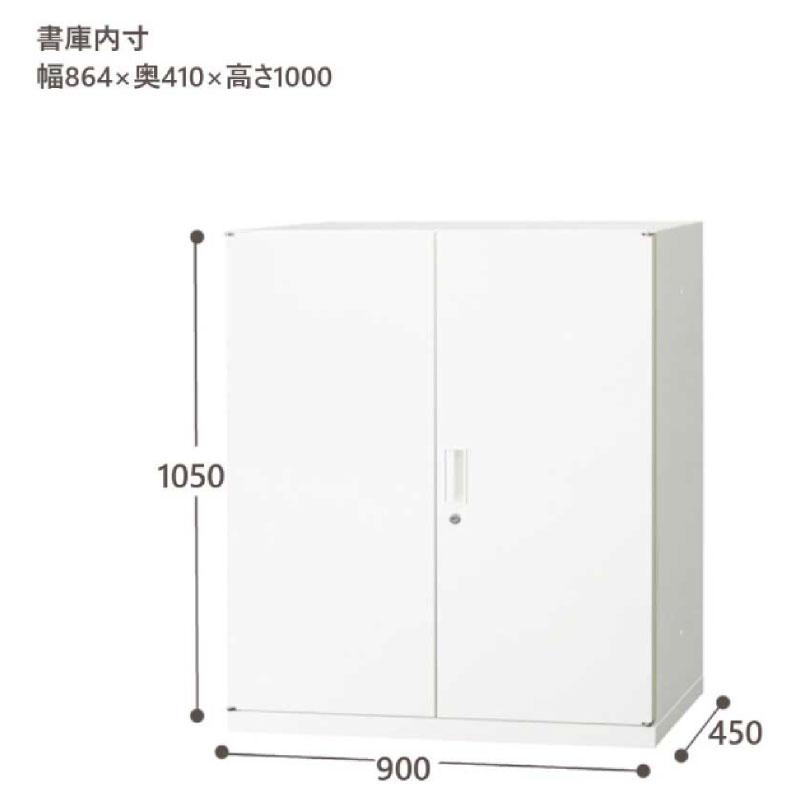書庫 キャビネット 両開き型 3段 W900 D450 H1050 | I-SSN45-10H