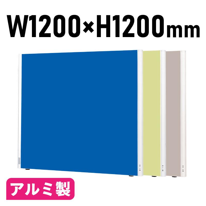 1年保証 パーテーション 間仕切り 布タイプ クロスパーティション W1200 H1200 | I-ASPN1212