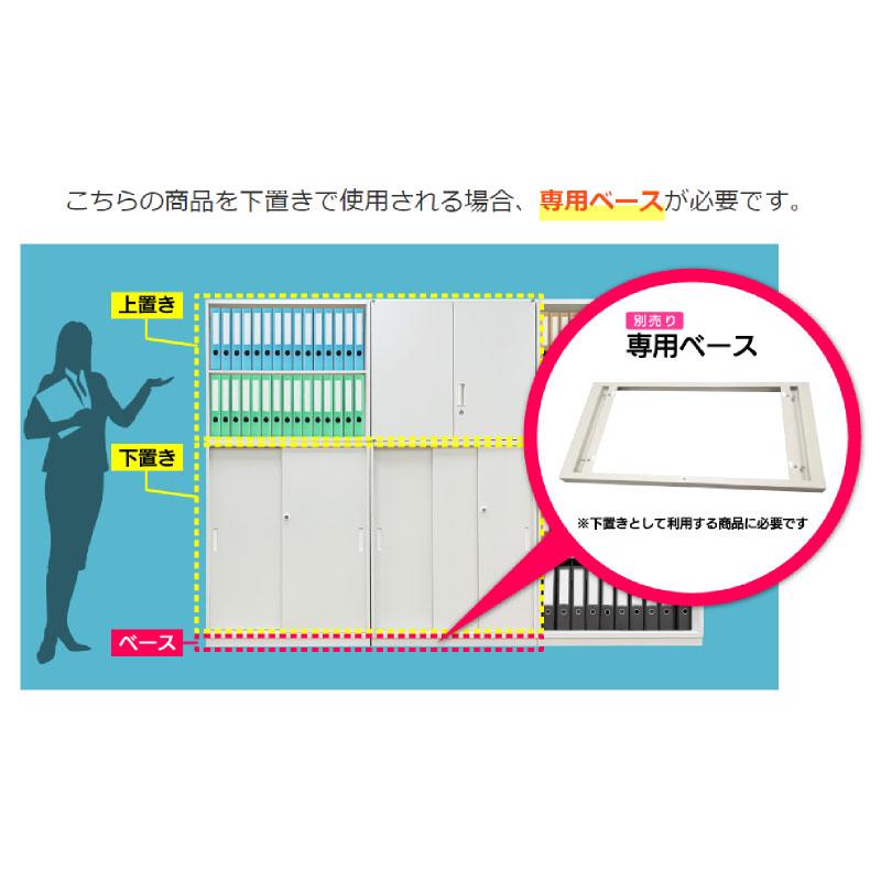 書庫 キャビネット 3枚引き戸型 3段 W900 D450 H1050 ホワイト | I-SSN45-10SS【167574】