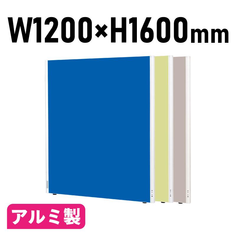 1年保証 パーテーション 間仕切り 布タイプ クロスパーティション W1200 H1600 | I-ASPN1216