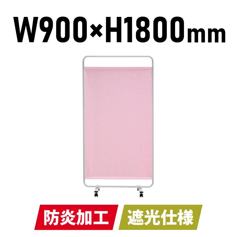 パーテーション 間仕切り カーテンスクリーン W900 H1800   I-RSS-631