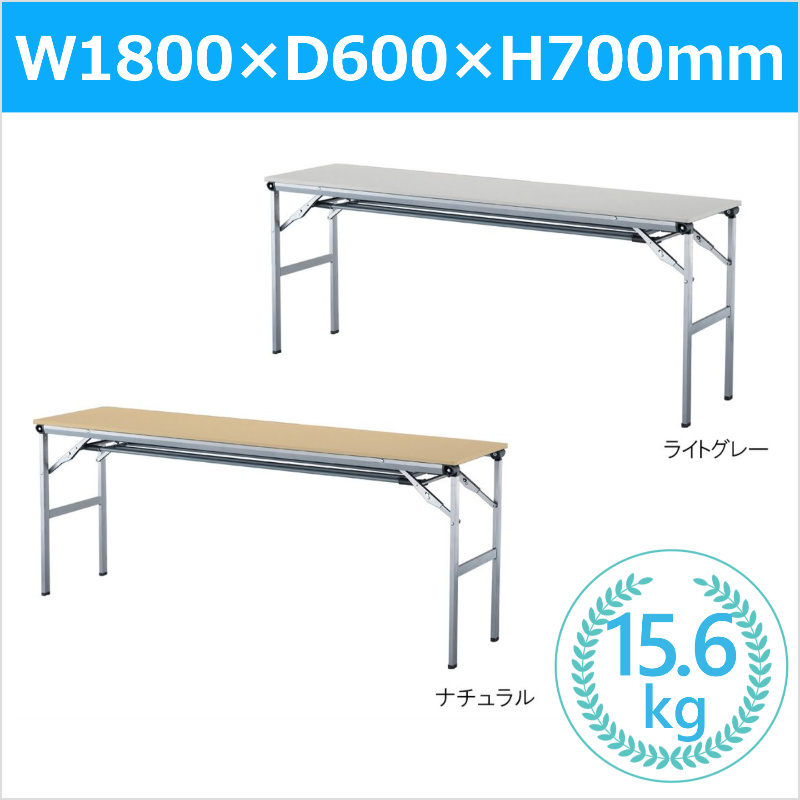 会議用テーブル 折りたたみ 超軽量 W1800 D600 H700 棚付き   I-LOT-1860ET