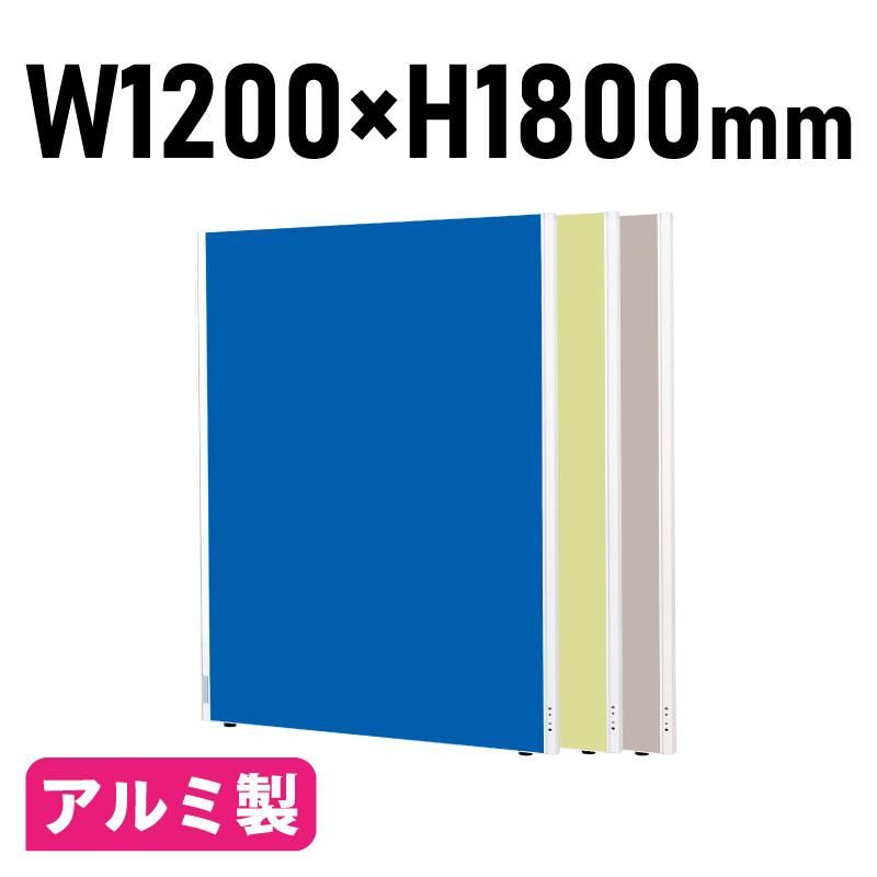1年保証 パーテーション 間仕切り 布タイプ クロスパーティション W1200 H1800   I-ASPN1218
