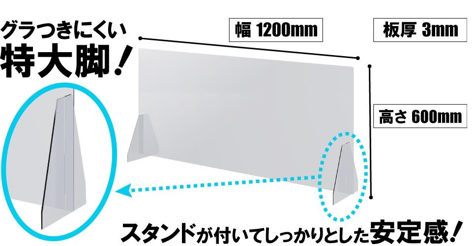 アイリスチトセ 飛沫防止 パーテーション 幅1200 高さ600 まん延防止等重点措置飛沫防止 オフィス 仕切り 日本製 コロナ 透明パーテーション 透明 パネル パーティション ポリカ|I-PA60-1260P【184470】
