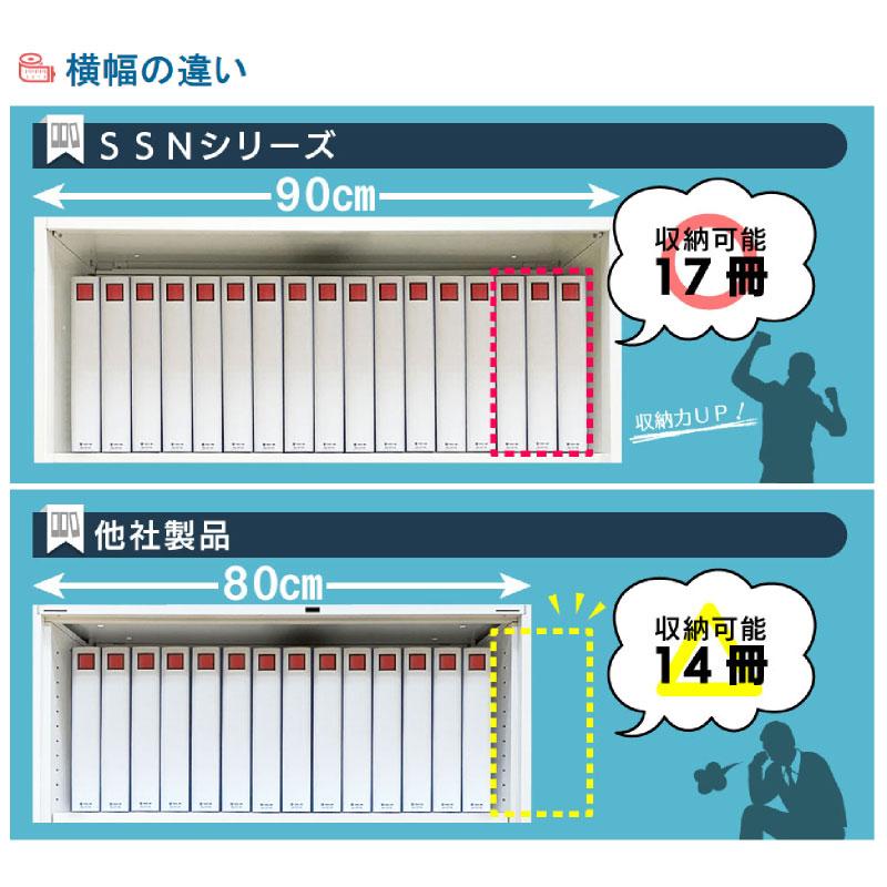 アイリスチトセ 書庫 キャビネット 両開き型 6段 W900 D450 H2100 | I-SSN45-21H