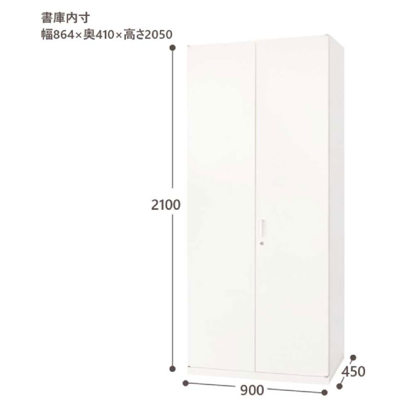 書庫 キャビネット 両開き型 6段 W900 D450 H2100 ホワイト | I-SSN45-21H【167544】