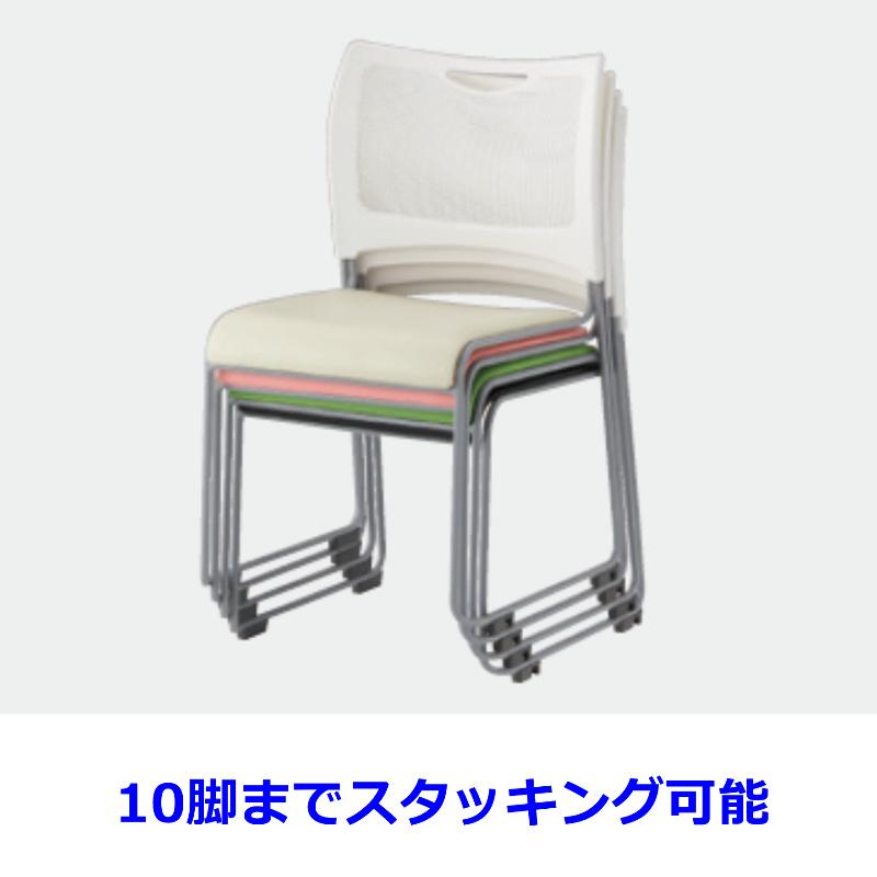 ミーティングチェア スタッキングチェア 会議用椅子 | 【12脚セット】 I-MCX-02-V