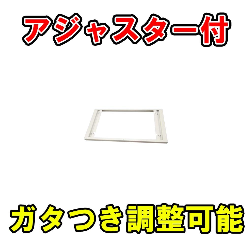 書庫 キャビネット 下置き用 ベース W900 D450 H50 | I-SSN45-BB